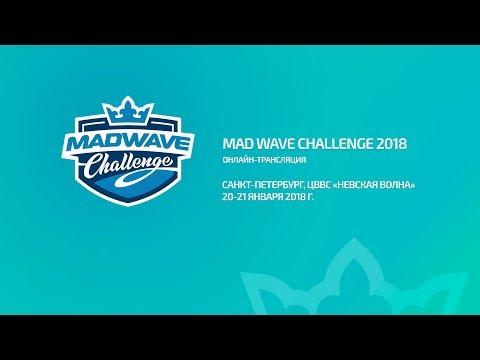 «Mad Wave Challenge 2018» 2 этап, г. Санкт-Петербург. 1 день