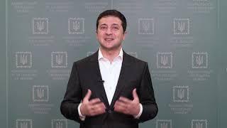 Звернення Володимира Зеленського стосовно впровадження прозорого ринку землі в Україні.