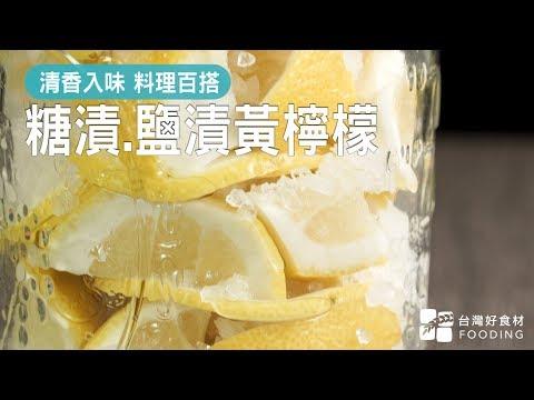 糖漬、鹽漬黃檸檬!連皮醃漬不苦澀,清香泡飲、蒸肉醃魚料理百搭