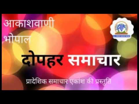 AIR News,Bhopal-Midday Bulletin 8th August