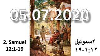 IEC Farsi Church Live Stream 05/07/2020 کلیسای فارسي