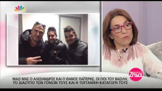Entertv: Ο Αλέξανδρος& ο Θάνος Παϊτέρης για το