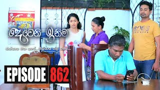 Deweni Inima | Episode 862 15th July 2020 Thumbnail