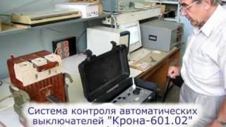 Испытания автоматических выключателей(Испытания автоматических выключателей на переменном токе стендом