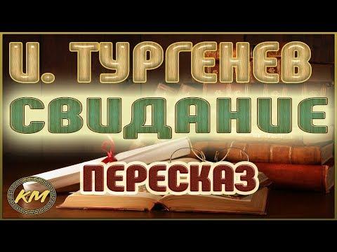 СВИДАНИЕ. Иван Тургенев