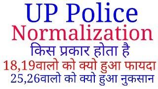 UP Police Normalization कैसे होता है