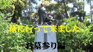 幕末好き必見です!! 山口県萩市にある吉田松陰のお墓と誕生の地に行っ...
