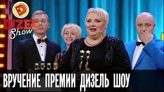 Торжественное вручение премии Дизель Шоу — выпуск 23, 30.12.16