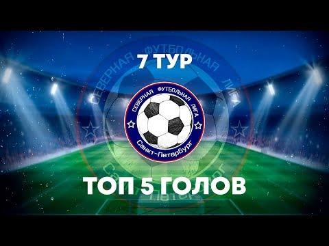 Северная Футбольная Лига (Южный дивизион) | Топ-5 голов 7-го тура