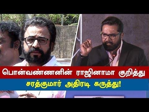 Sarathkumar about Ponvannan resign Letter Issue | ASK App | Nadigar Sangam