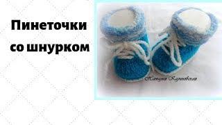 видео Ботиночки для малышей