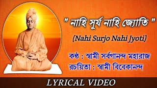 Nahi Surjo Nahi Jyoti || নাহি সূর্য নাহি জ্যোতি || Swami Sarvagananda || Vivekananda Songs