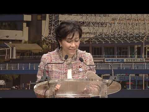 Yukari Sato Welcome Ceremony Remarks from ICANN64