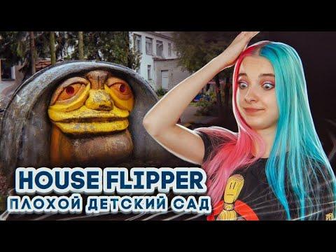 Видео: УЖАСНЫЙ ДЕТСКИЙ САД ► House Flipper ► Хаус Флиппер ПРОХОЖДЕНИЕ