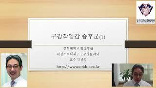 [경희의료원] 김진성 교수에게 들어보는 '구강작…