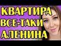 КВАРТИРА ВСЕ-ТАКИ САВКИНОЙ! НОВОСТИ 16.12.2018
