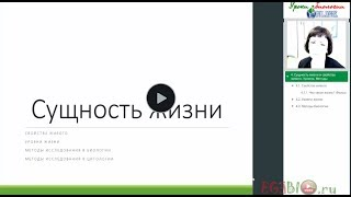 Сущность жизни и свойства живого. Видеоуроки биологии на egebio.ru