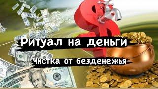 Ритуал на деньги (Авторский )☀️Чистка от безденежья и неудач