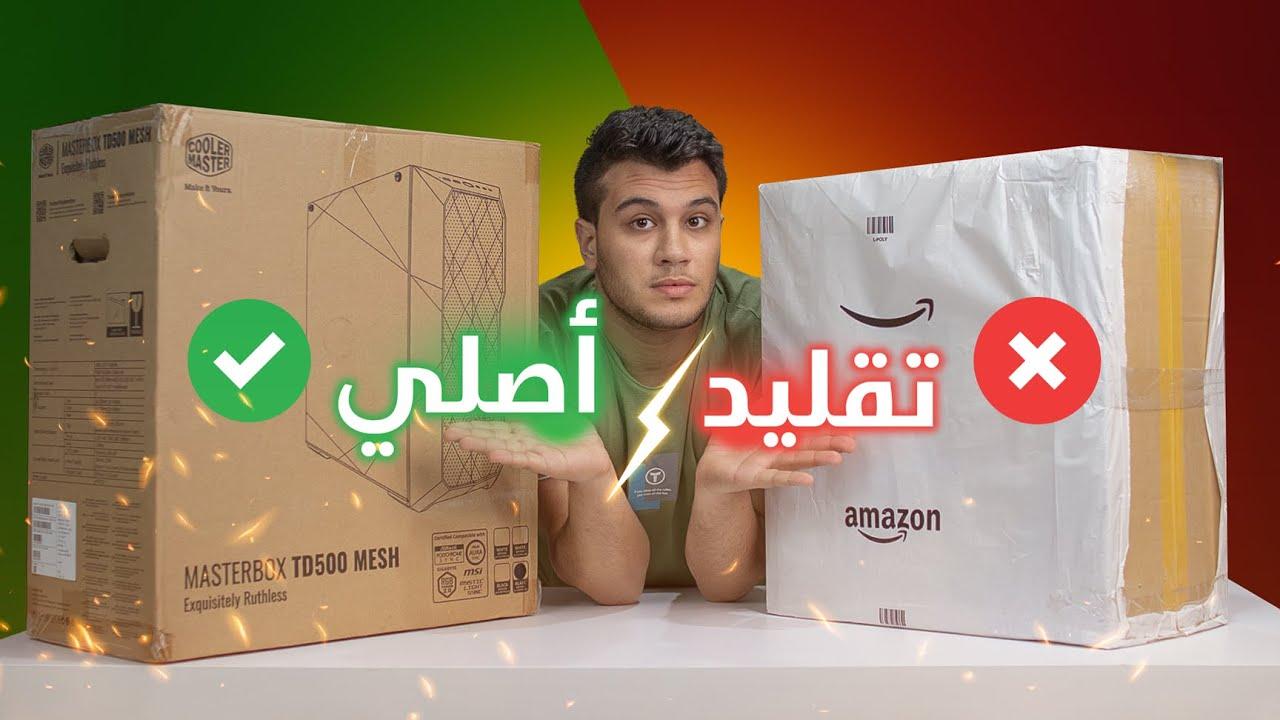 كشف حقيقه نصب تجار امازون مصر - منتجات تقليد ومضروبه ☹