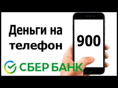 Как положить деньги на телефон через СМС на номер 900 в Сбербанке