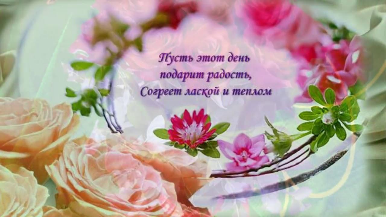 Поздравление с днем рождения простое и доброе утро есть всём