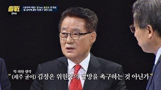 """북한에 보낸 제주 귤☞ 박지원 """"김정은 위원장의 답방 촉구"""" 썰전 291회"""