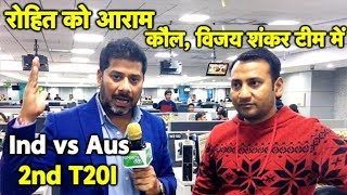 Toss Update: Rohit Rested, Australia Opted to Bowl First | Ind vs Aus | Sports tak