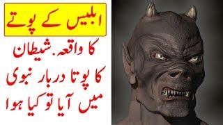 Iblees Ka Pota Jab Masjid Nabwi Mai Gaya To Kia Hua   The Urdu Teacher