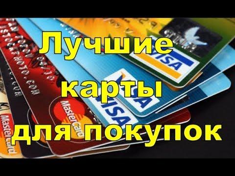 Лучшие карты для покупок в рассрочку и дебетовые карты с кэшбэком для экономии денег