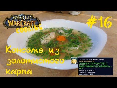 #16 Консоме из золотистого карпа - World of Warcraft Cooking Skill in life - Кулинария мира Варкрафт