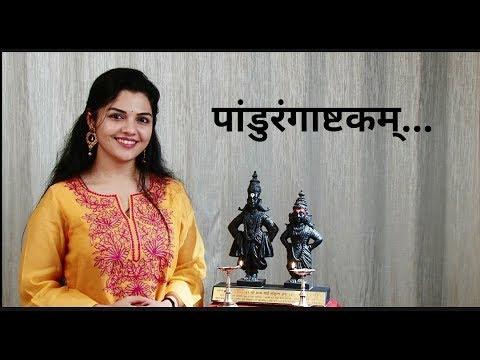 pandurangashtakam-|-aarya-ambekar