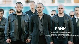 Рэйк 2019 смотреть фильм на канале Россия
