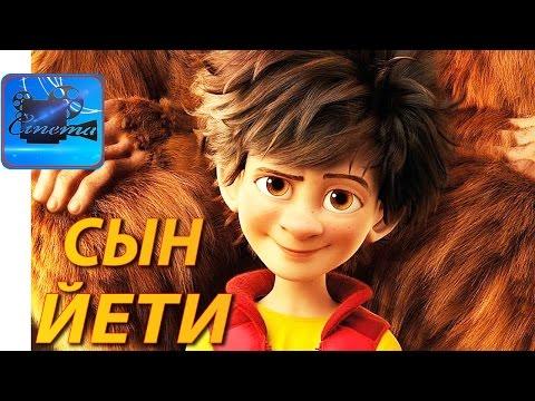 Мультфильм сын йети трейлер