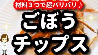 ごぼうチップス|てぬキッチン/Tenu Kitchenさんのレシピ書き起こし