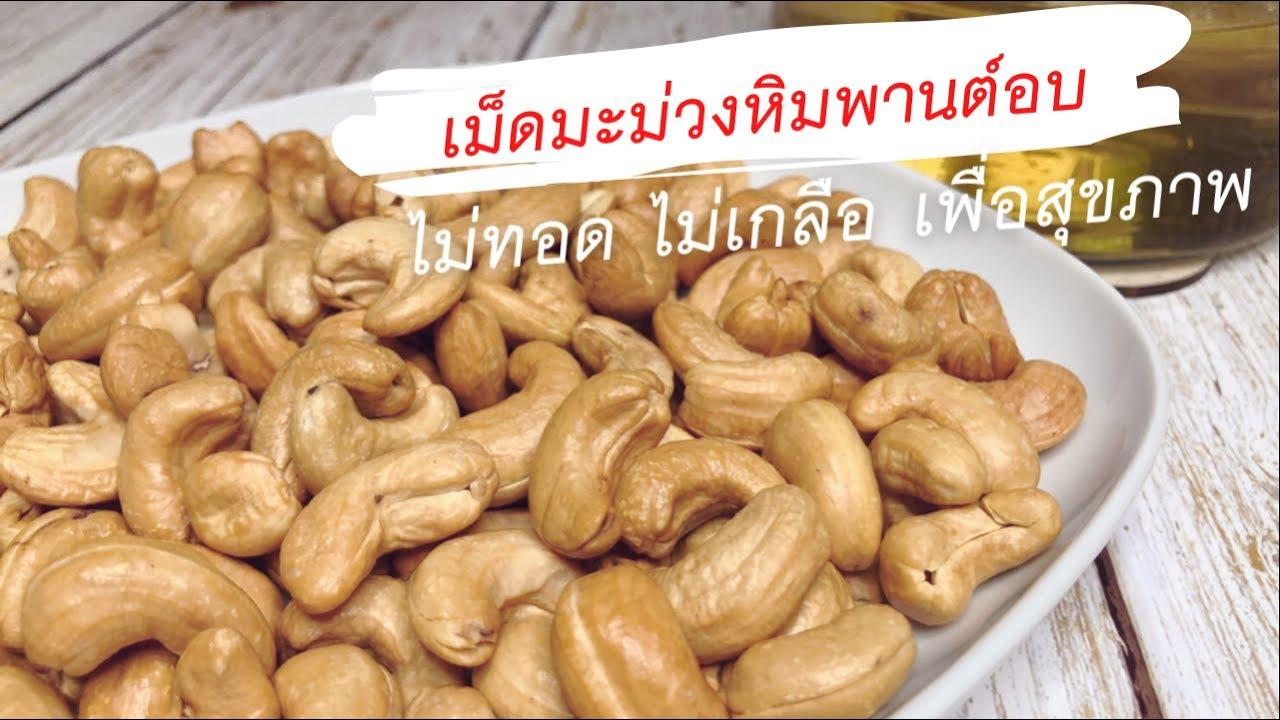 ทอดเม็ดมะม่วงหิมพานต์ แบบไม่ใช้น้ำมัน ในหม้อทอดไร้น้ำมัน Airfryer Cashew nuts  | Kate Variety