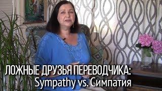 """Английские слова – ложные друзья переводчика. """"Sympathy"""" и """"Симпатия"""" - не синонимы!"""