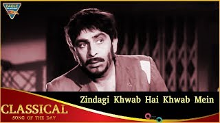 Classical Song of The Day84 | Jagte Raho | Zindagi Khwab Hai Khwab Mein | Raj Kapoor - Motilal