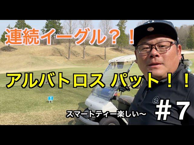 【ゴルフ80台への道】HIROがアルバトロスパット?スマートティーは楽しい!?4-5番【#7】