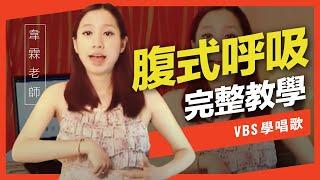 歌唱技巧「腹式呼吸」(韋霖老師歌唱教學) - VBS聲音平衡教學系統 -