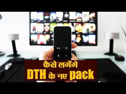 DTH TRAI New Rules: All you need to know about New DTH Rules, Channel List, Price & Plans   Boldsky Mp3