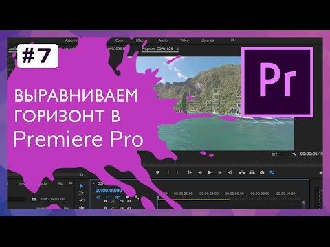 Как выровнять горизонт в видео