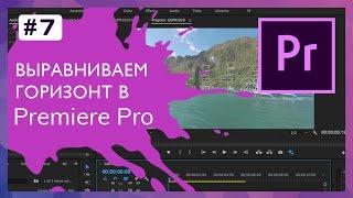 Выравниваем горизонт видео в Adobe Premiere Pro #7