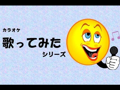 """【歌ってみた】ささきいさお「銀河鉄道999」 OP  【KARAOKE】Japanese  TV Animation song""""The Galaxy Express 999"""""""