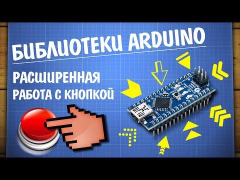 Уроки Arduino 2.0 - расширенное управление кнопкой, GyverButton
