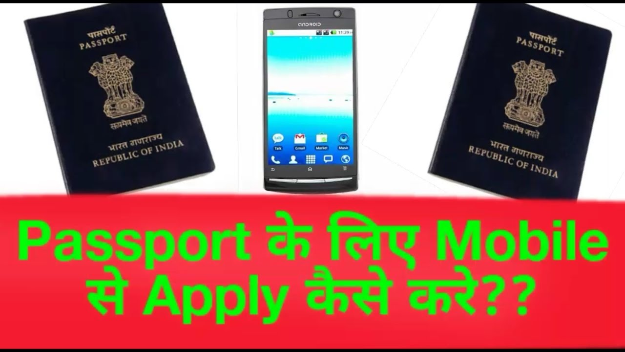 [हिन्दी Hindi] How To Apply For Passport From Mobile In India? ���ासपोर्ट ���े