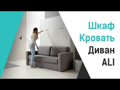 Откидные встроенные подъемные кровати с диваном VK