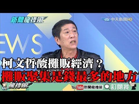 【精彩】被韓壓著打慌了?柯文哲酸攤販經濟? 林國慶:攤販聚集是錢最多的地方