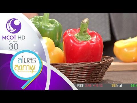 ย้อนหลัง สโมสรสุขภาพ (3 ม.ค.60) พริกหวาน พริกกินง่ายให้ประโยชน์สูง | ช่อง 9 MCOT HD