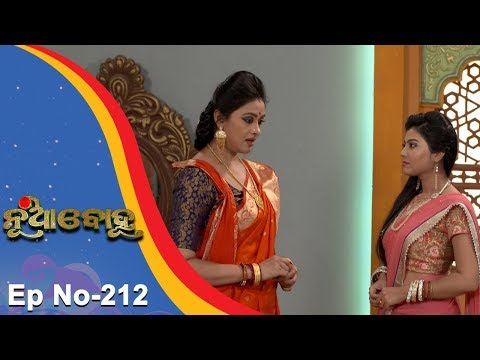 Nua Bohu | Full Ep 212 | 20th Mar 2018 | Odia Serial - TarangTV