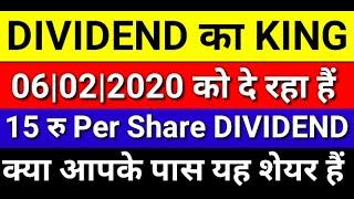 DIVIDEND का KING STOCK | 06 FEB 2020 को दे रहा हैं 15 रु Per share DIVIDEND | क्या आपके पास हैं शेयर